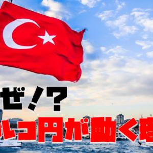 トルコ円が動く理由