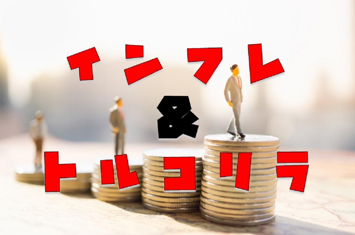 インフレとトルコリラ
