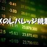 FXのレバレッジ規制