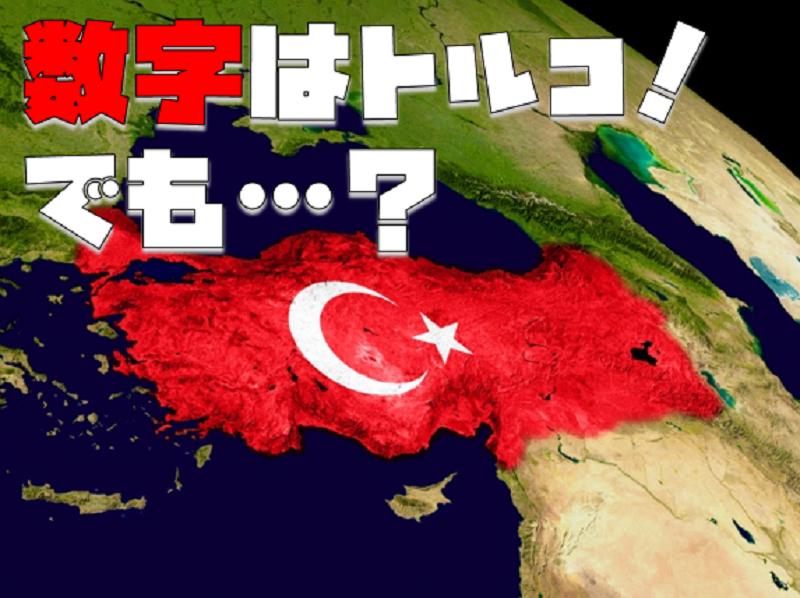 数字だけではトルコ